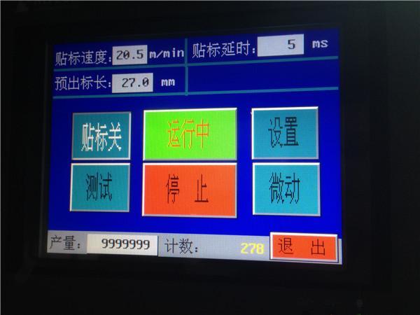 آلة لصق ملصقات ذاتية اللصق من أجل تعليق العلامة / البطاقة / الحقيبة 200 كجم