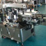 آلة لصق الملصقات مزدوجة الجانب عالية السرعة لزجاجة مربعة / مستديرة / مسطحة