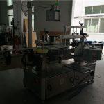 آلة لصق الزجاجات البلاستيكية المستديرة / المربعة / المسطحة ذات الوجهين